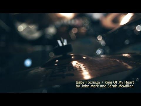 Царь Господь (Ты так благ) / King Of My Heart / Христианские песни