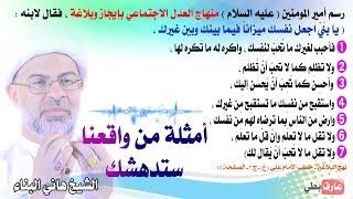 ستصدم بأمثلة من واقعنا تدل على الأنانية التي نعيشها وعدم إنصافنا الآخرين - الشيخ هاني البناء