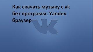 Как скачать музыку с vk без программ. Yandex браузер
