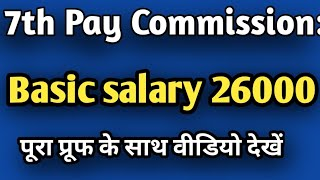Employee news today  7th pay Commission latest news on Minimum pay hike 26000 and basic salary