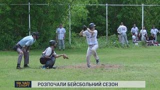 Бейсболісти розпочали сезон у Вищій лізі