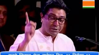 Mr Raj Thackeray speech on 23 rd Dec 2013