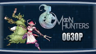Обзор - Moon Hunters. Легенды не умирают.