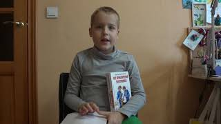 Владыко 4Б  видеообращение «Приключения Электроника» Е. Велтистова