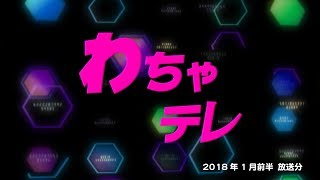 稲沢ケーブルテレビ「わちゃテレ」2018年1月前半放送分