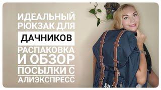 идеальный рюкзак для поездок и дачи с Алиэкспресс