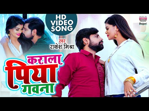 Video Song - कराला पिया गवना - #Rakesh Mishra - Karala Piya Gawana - New Bhojpuri Song 2021