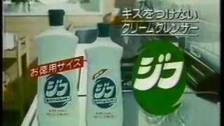 【懐かしCM】クリームクレンザージフ 30秒 1985年
