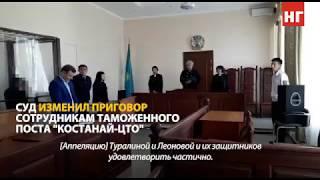 видео Наша Газета