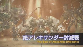 Final Fantasy XIV Update 5.1 - The Epic of Alexander Trial Part 2