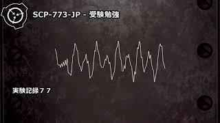 アイテム番号: SCP-773-JP オブジェクトクラス: Euclid http://ja.scp-w...