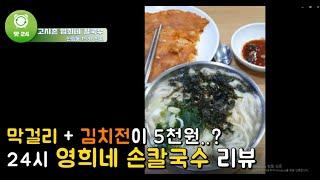 신림동24시맛집 막걸리+김치전 5천원 영희네칼국수(a …