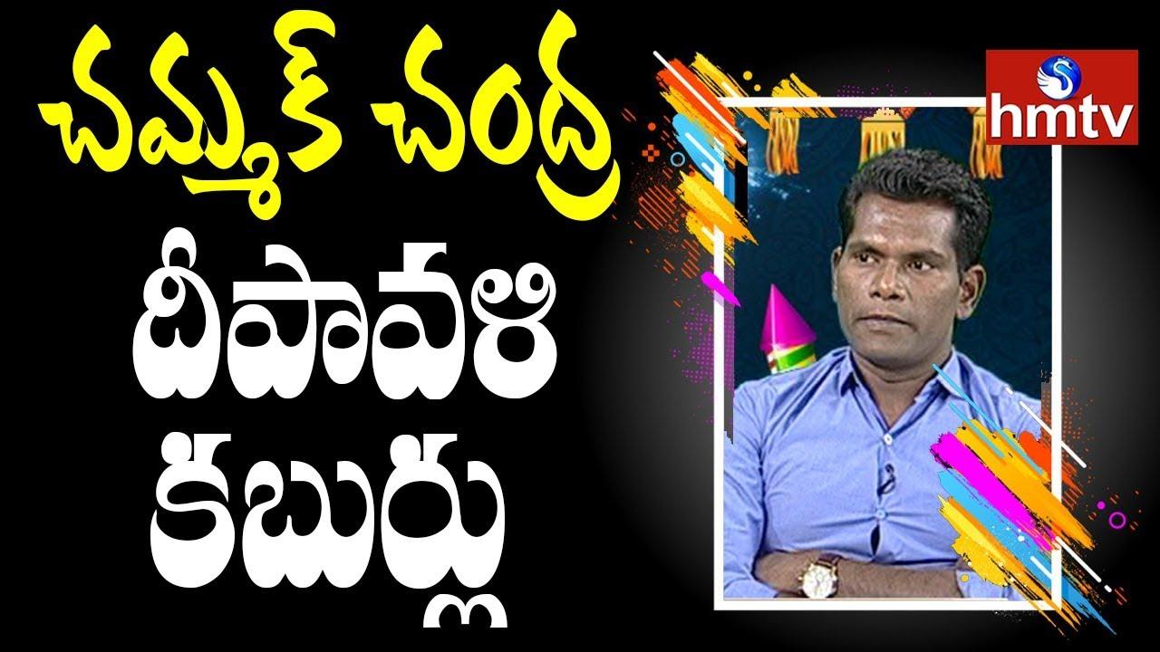 jabardasth-chammak-chandra-diwali-special-interview-hmtv