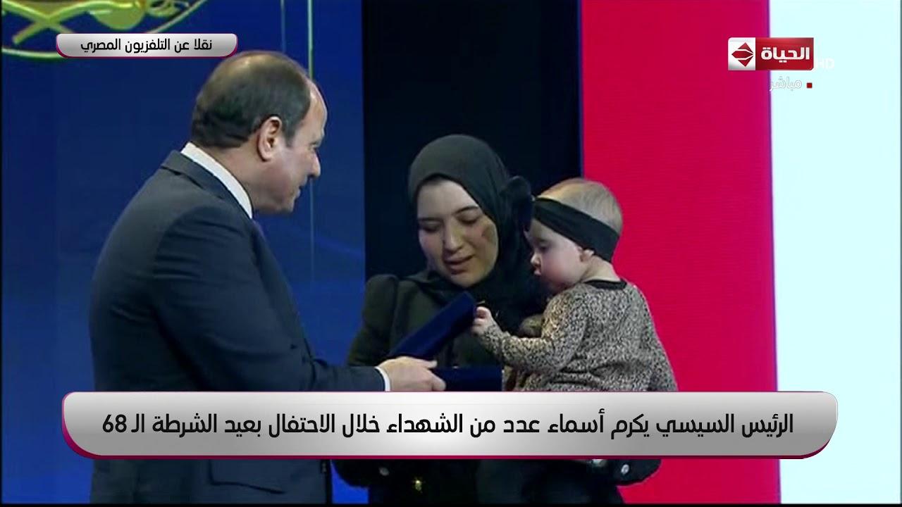 الرئيس السيسي يكرم أسماء عدد من الشهداء خلال الأحتفال بعيد الشرطة 68