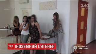 Секс-тури із неповнолітніми українками організував у Дніпрі громадянин Туреччини