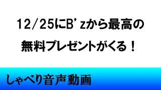 来年デビュー30周年を迎える人気ユニット・B'zが、25日にTBS系で生放送...