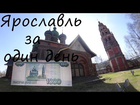 В Ярославль на один день