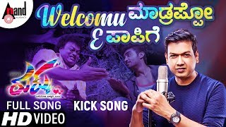 RUKKU | Welcome | New HD Song 2018 | Vijay Prakash | Shreyas | Sadhu Kokila
