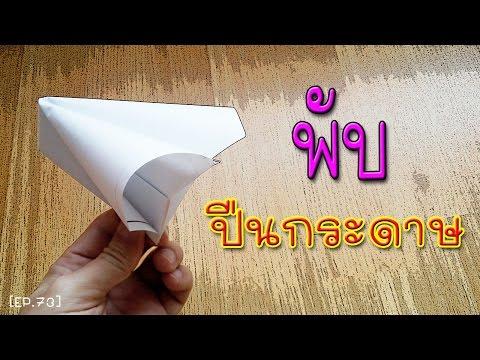 ปืนกระดาษ ประดิษฐ์ของเล่นด้วยการพับกระดาษง่ายๆ สิ่งประดิษฐ์จากกระดาษที่ส่งเสียงดังได้ แกล้งเพื่อน