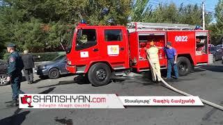 Արտակարգ իրավիճակ Երևանում  Վարդանանց փողոցում հրդեհ է բռնկվել բենզալցակայանում