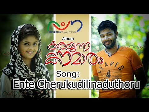 Entecherukudil |Saleem Kodathoor|Karayunna Kaumaram|Album Mp3\Audio
