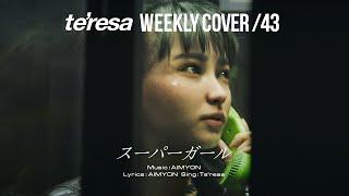 【COVER】スーパーガール covered by te'resa
