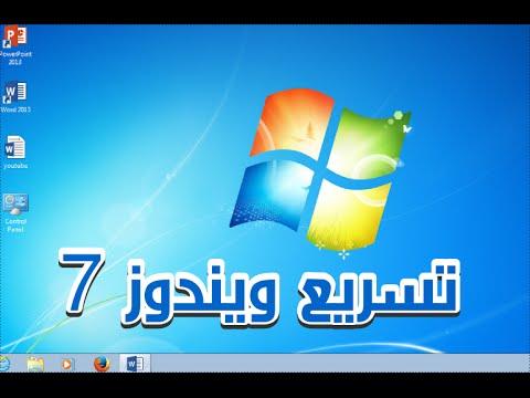 طريقة تسريع ويندوز 7 سبعة في ثلاث خطوات بسيطة بدون برامج Windows 7 Youtube