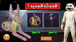 شرح الحدث الجديد : احصل على سكن الفرعون ( دائم مجانا ) 😱 + فائدة تمثال الكلب !! | ببجي موبايل