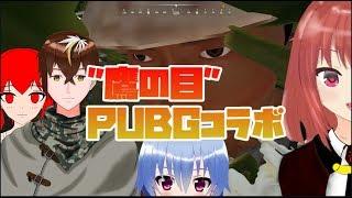 [LIVE] 【PUBG】ゆる杏子 with鷹ノ目ツバサ、流川ルカ、紅 バチコリ共和国
