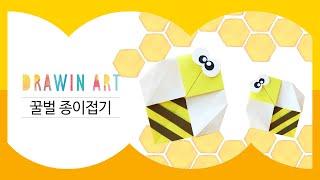 곤충 종이접기 아동미술 꿀벌 만들기 easy origa…