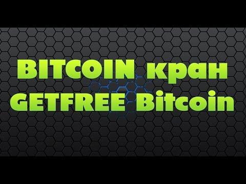 Биткоин кран - GETFREE BITCOIN