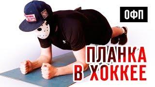 ОФП для ХОККЕИСТОВ. Упражнение ПЛАНКА.
