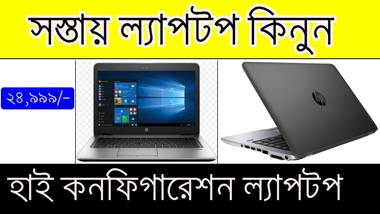 সস্তায় ল্যাপটপ কিনুন সারা বাংলাদেশে যে কোন জেলা থেকে | Bikroy com laptop  sale in dhaka,Chittagong