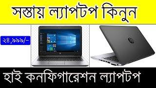 সস্তায় ল্যাপটপ কিনুন সারা বাংলাদেশে যে কোন জেলা থেকে | Bikroy com laptop sale in dhaka,Chittagong Video