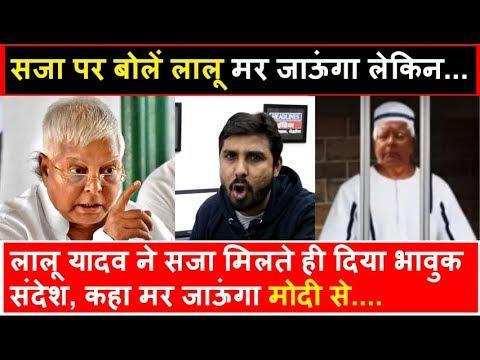 Lalu Prasad Yadav ने सजा मिलते ही कहा खुशी से मर जाऊंगा लेकिन | Headlines India