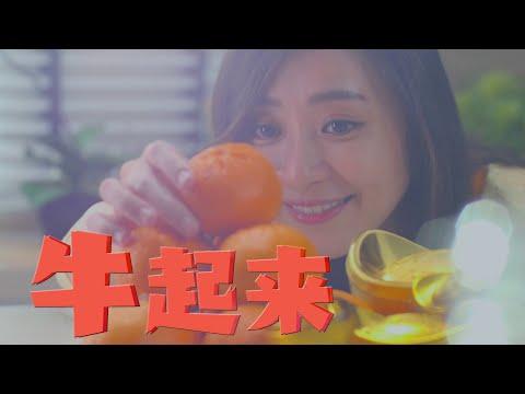 2021 牛起来 Trailer   Queenzy 莊群施   牛起来 Happy Niu Year   2021 CNY MV【Eng/Mal Sub】