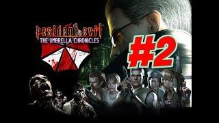 Прохождение Resident Evil Umbrella Chronicles Хроники Амбреллы2