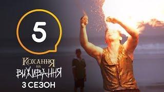 Кохання на виживання - Сезон 3 - Выпуск 5 - 26.09.2018