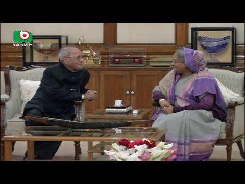 Pranab Mukherjee Dhaka Visit | Joydev | 15Jan18
