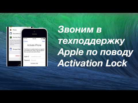 Как позвонить в аппле номер телефона россия