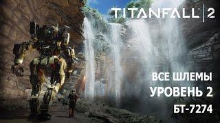 Titanfall 2 - Уровень 2 - БТ-7274 - Все шлемы