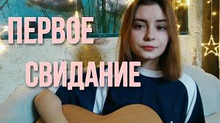 Алёна швец - Первое свидание (кавер на гитаре /cover) видео
