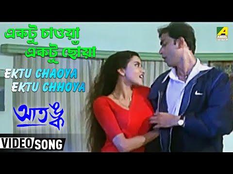 Ektu Chaoya Ektu Chhoya   Aatangko   Bengali Movie Song   Antara Biswas