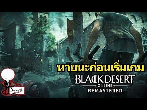 Black Desert : หายนะก่อนเริ่มเกม (เนื้อเรื่อง)