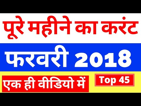 Current Affairs February 2018 In Hindi