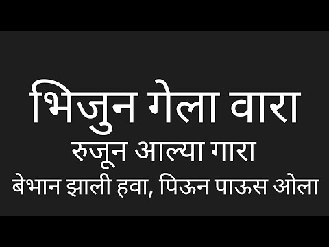 Bhijun Gela Vara Marathi Lyrics मराठी लिरिक्स hindi lyrics Floating Lyrics to Sing by PK