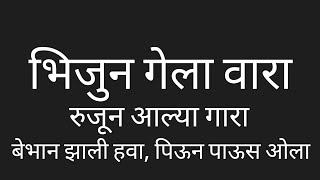 Bhijun Gela Vara Marathi Lyrics मराठी लिरिक्स lyrics Floating Lyrics to Sing by PK