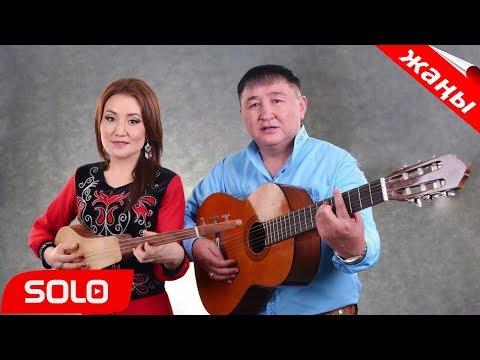 ТОТОМИДИН & СУРМА - КЫРГЫЗЫМ / ЖАНЫ ЫР 2018