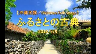 【沖縄民謡】ふるさとの古典 2018年9月9日放送分 ~Okinawa folk songs thumbnail
