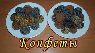 Полезные конфеты из сухофруктов и орехов. Конфеты в домашних условиях без сахара - 2 варианта!